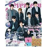 Seventeen 2019年5月号