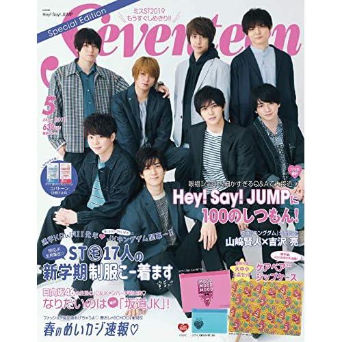 Seventeen 2019年5月号 特別版 表紙画像