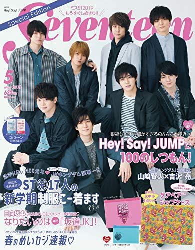 Seventeen 2019年5月号 表紙画像