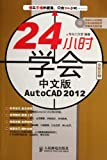 Learn How to Use Chinese Edition AutoCAD 2012 in 24 Hours