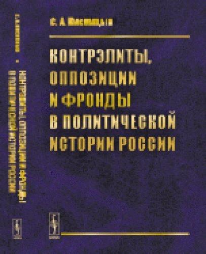 Read Online Kontrelity, oppozitsii i frondy v politicheskoy istorii Rossii ebook