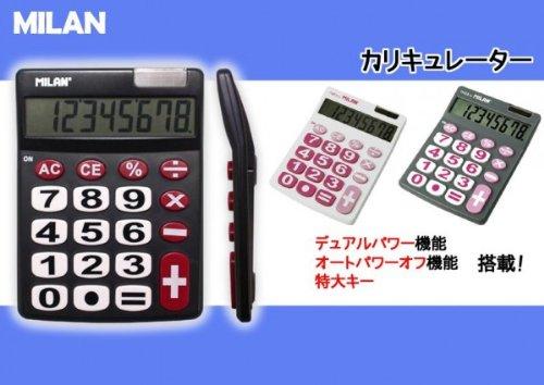 [MILAN] calculator No151708 (japan import)