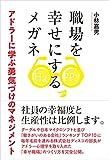 「職場を幸せにするメガネ アドラーに学ぶ勇気づけのマネジメント」小林 嘉男