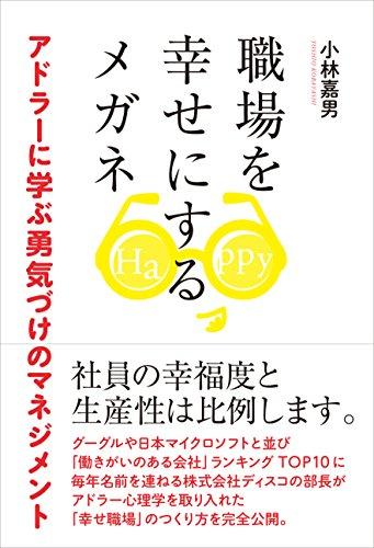 職場を幸せにするメガネ 〜アドラーに学ぶ勇気づけのマネジメント〜