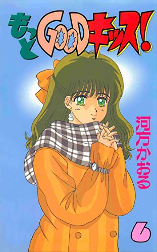 Motto Good Kiss 6 (Japanese Edition)