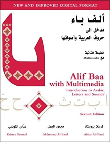 alif baa with multimedia introduction to arabic letters and sounds 2nd edition kristen brustad mahmoud al batal abbas al tonsi 9781589015067