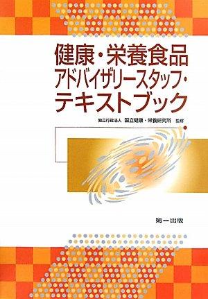 Kenkō eiyō shokuhin adobaizarī sutaffu tekisutobukku. pdf