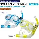 マスク&スノーケルセット【W2000A】