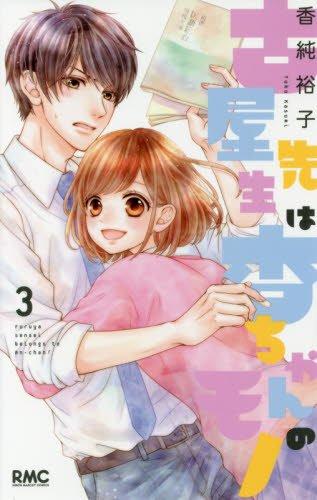 古屋先生は杏ちゃんのモノ 3 (りぼんマスコットコミックスDIGITAL)