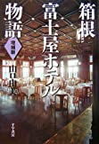 箱根富士屋ホテル物語