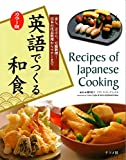 Recipes of Japanese Cooking