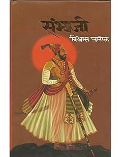 Panipat Marathi Book Pdf