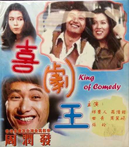 king-of-comedy-by-carrys-version-vcdbrand-new-factory-sealedin-cantonese-mandarin-w-chinese-english-