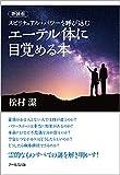 【新装版】スピリチュアル・パワーを呼び込む エーテル体に目覚める本