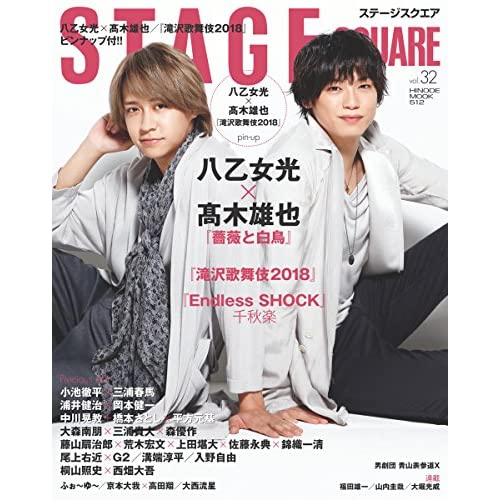 STAGE SQUARE Vol.32 表紙画像