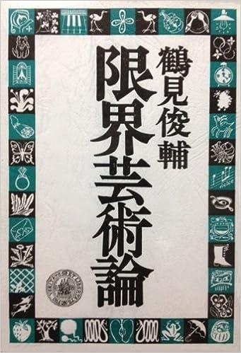 限界芸術論 (1982年) | 鶴見 俊輔 |本 | 通販 | Amazon