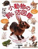 小動物の飼い方図鑑 (ワイド版・動物図鑑シリーズ)
