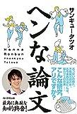 ヘンな論文 【電子特別版】 (角川学芸出版単行本)
