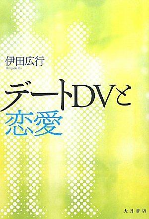 デートDVと恋愛