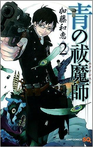 『青の祓魔師』奥村雪男の深い悩みと目の謎、悪魔落ちを解説