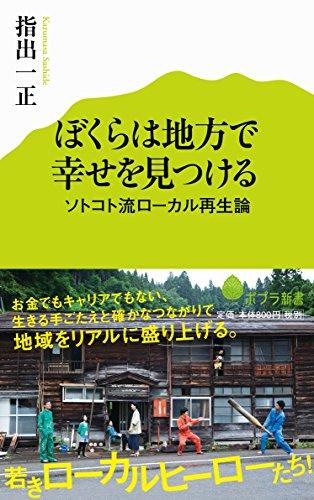(111)ぼくらは地方で幸せを見つける (ソトコト流ローカル再生論)