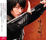 [CD]一枝梅~イルジメ オリジナル・サウンドトラック