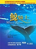 Whale Rider (Traditional Chinese Edition)