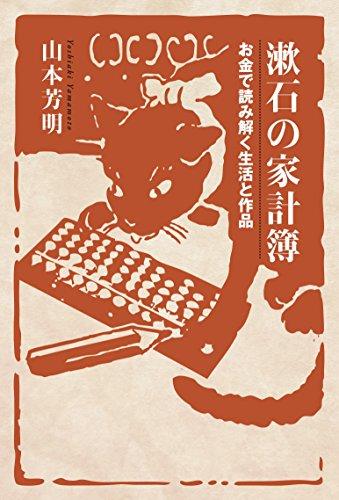 漱石の家計簿 お金で読み解く生活と作品