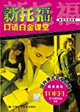 New TOEFL speaking the platinum classroom: the latest Zhenti Exam(Chinese Edition) Pdf