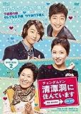 [DVD]清潭洞(チョンダムドン)に住んでいます the drama DVD-BOX2