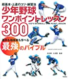 少年野球ワンポイントレッスン300: 超基本、上達のコツ、練習法 (GAKKEN SPORTS BOOKS)