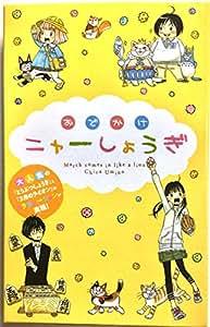 Lion 3 months 9 vol. Edition Chika Umino go Meow lost Meow Shogi