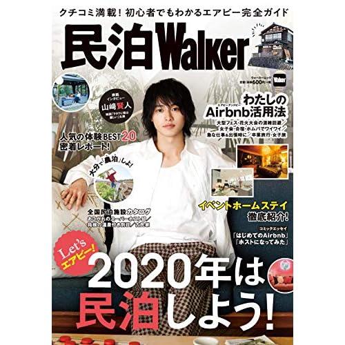 民泊 Walker ウォーカームック 表紙画像