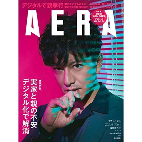 AERA 2019年 12/30 ‐ 1/6号 表紙画像