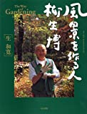 風景を作る人柳生博 (タツミムック)