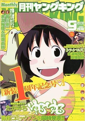 月刊 ヤングキング 2012年 09月...