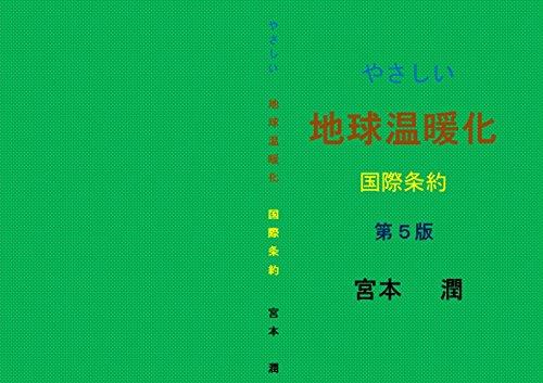 yasasii tikyuondanka kokusaijouyaku amerikanoparikyoteiridatu: daigohan (Japanese Edition)