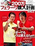 年収200万円台から始めるフェラーリ購入計画Evo.2 (NEKO MOOK 1689)