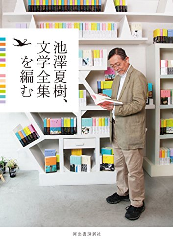 池澤夏樹、文学全集を編む