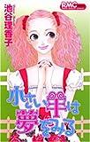 Chiisai Hitsuji Wa Yume O Miru