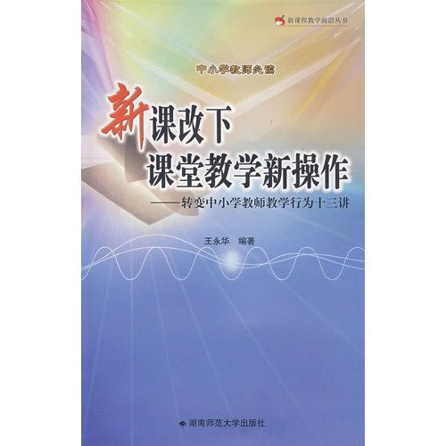 Download New Curriculum classroom teaching new operation: changes in primary and secondary school teachers teaching behavior 13 speaking (primary and secondary school teachers must read)(Chinese Edition) pdf