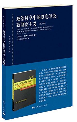 政治科学中的制度理论--新制度主义(第3版)/东方编译所译丛