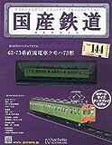 国産鉄道コレクション全国版(144) 2019年 8/21 号 [雑誌]