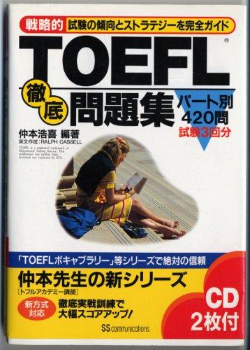 TOEFL tettei mondaishu (2 CDs) [Japanese Edition]