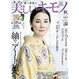 美しいキモノ 2018年秋号 小さい表紙画像