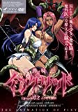 魔界騎士イングリッド~episode02 ムラサキ被虐~ [DVD]