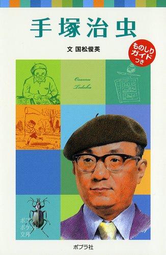 手塚治虫 (ポプラポケット文庫 伝記)