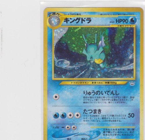 Japanese Pokemon - Neo 3 Revelation - Holofoil - Kingdra - Poke#230