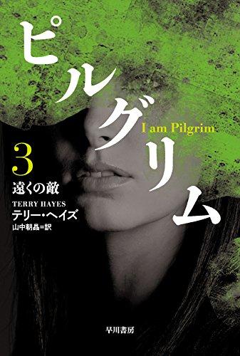 ピルグリム〔3〕 遠くの敵 (ハヤカワ文庫NV)