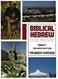Biblical Hebrew: Step by Step Volume. 1 2nd (second) Edition by Mansoor, Menahem [1999]